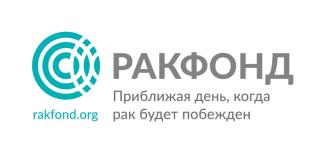 Ракфонд (фонд поддержки научных исследований в онкологии)