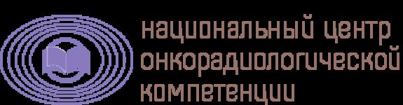 Национальный центр онкорадиологической компетенции